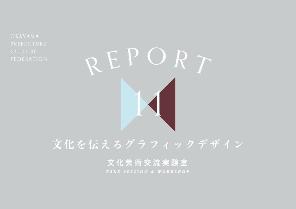 レポート「文化を伝えるグラフィックデザイン」