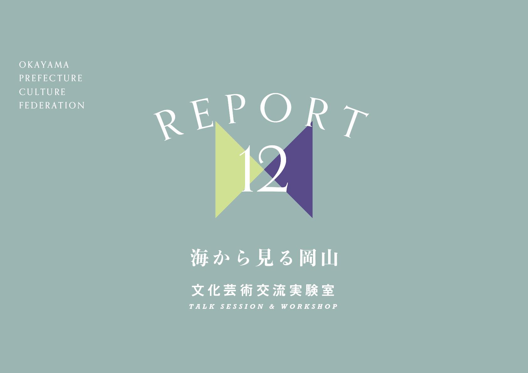 レポート「海から見る岡山」