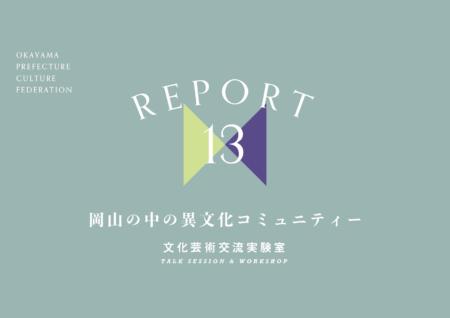 レポート「岡山の中の異文化コミュニティー」