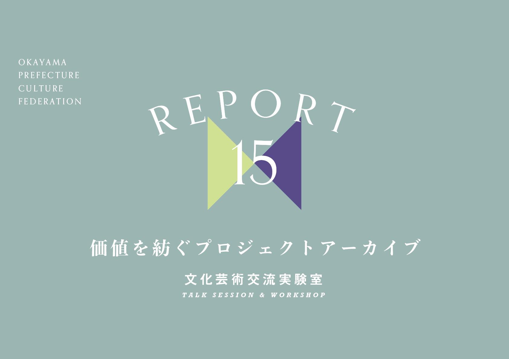 レポート「価値を紡ぐプロジェクトアーカイブ」