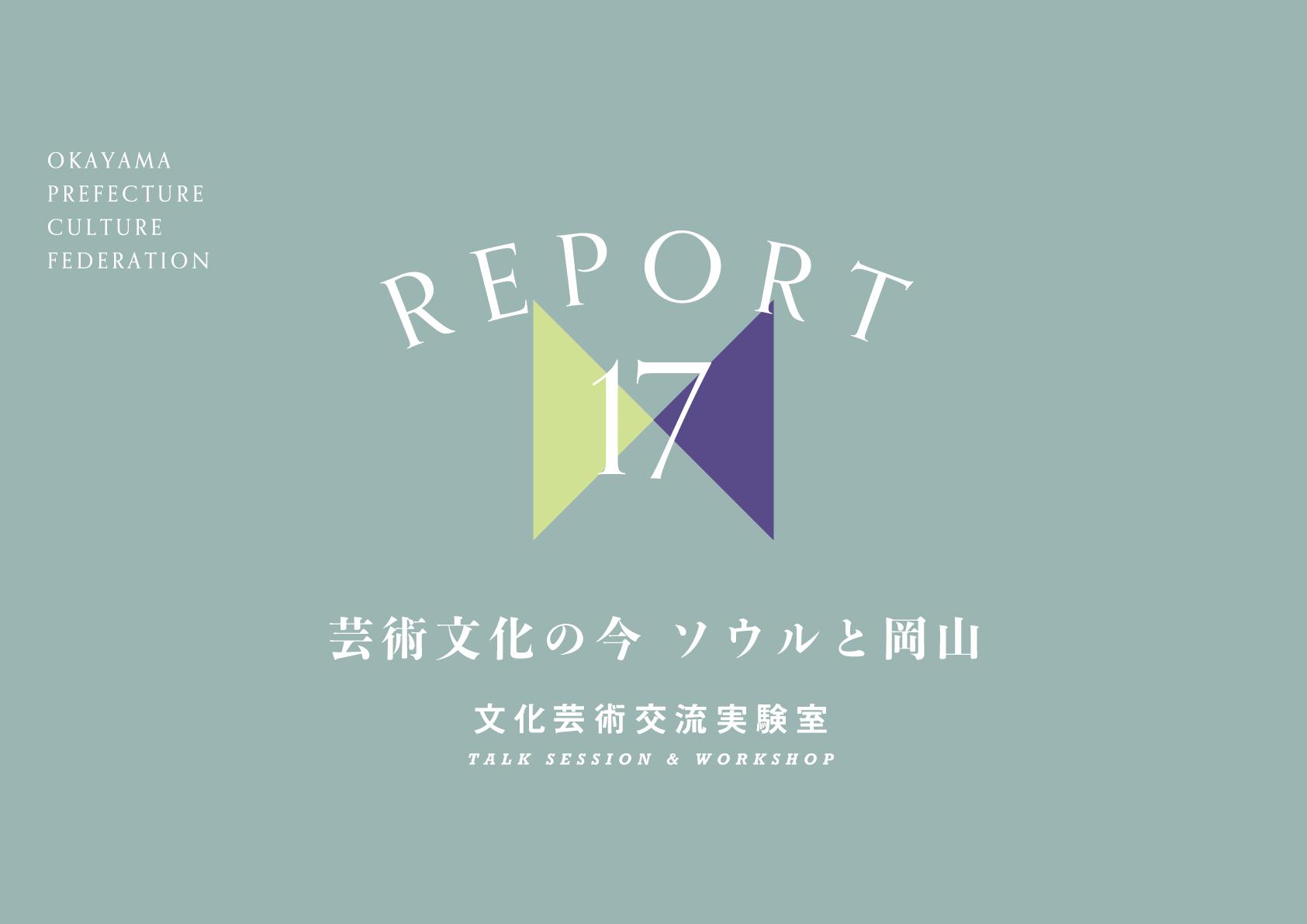 レポート「芸術文化の今 ソウルと岡山」