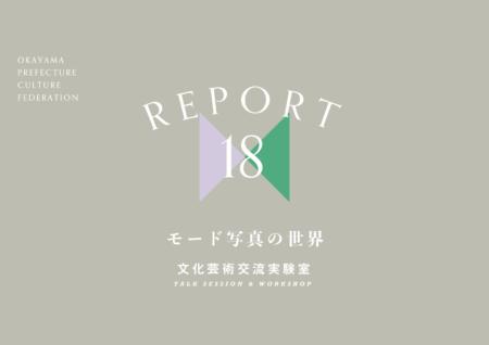 レポート「モード写真の世界」