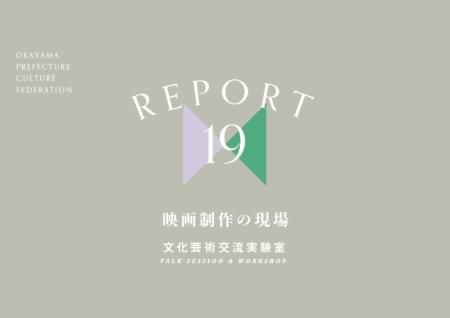 レポート「映画制作の現場」