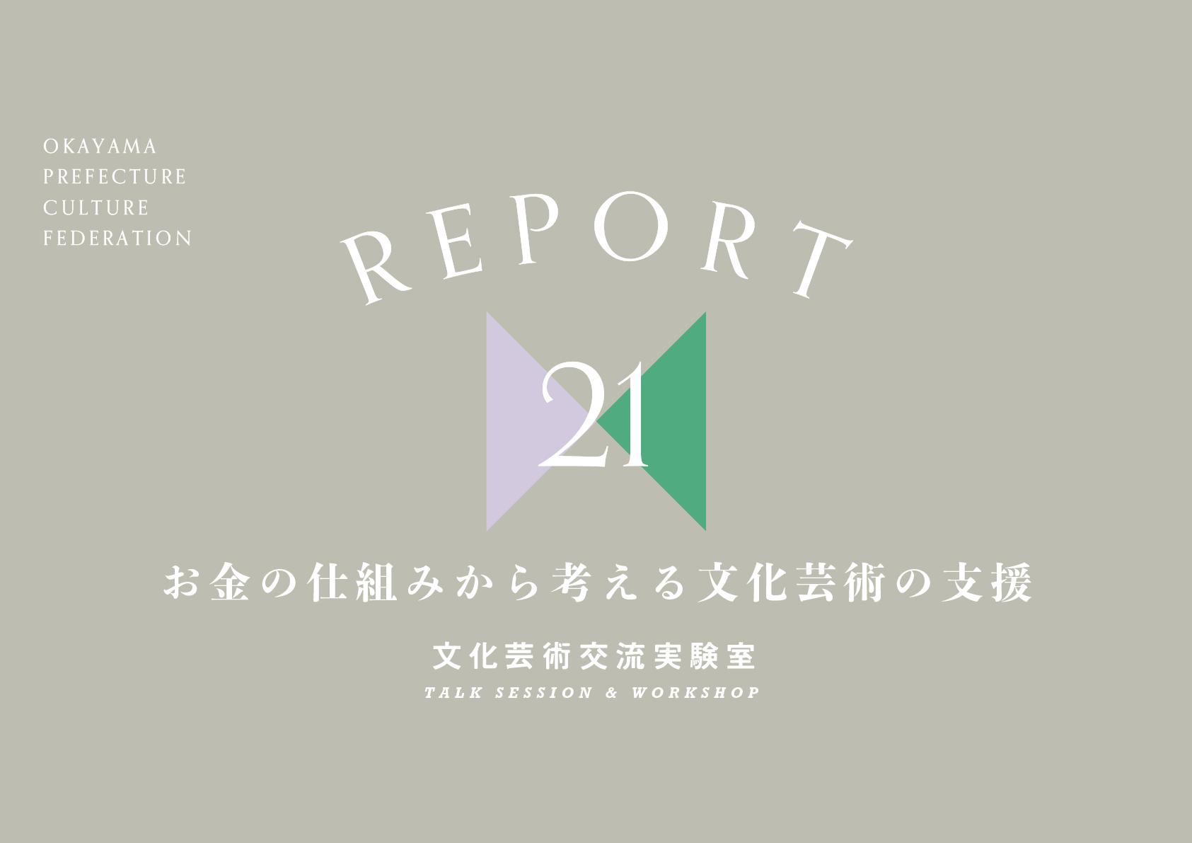 レポート「お金の仕組みから考える文化芸術の支援」