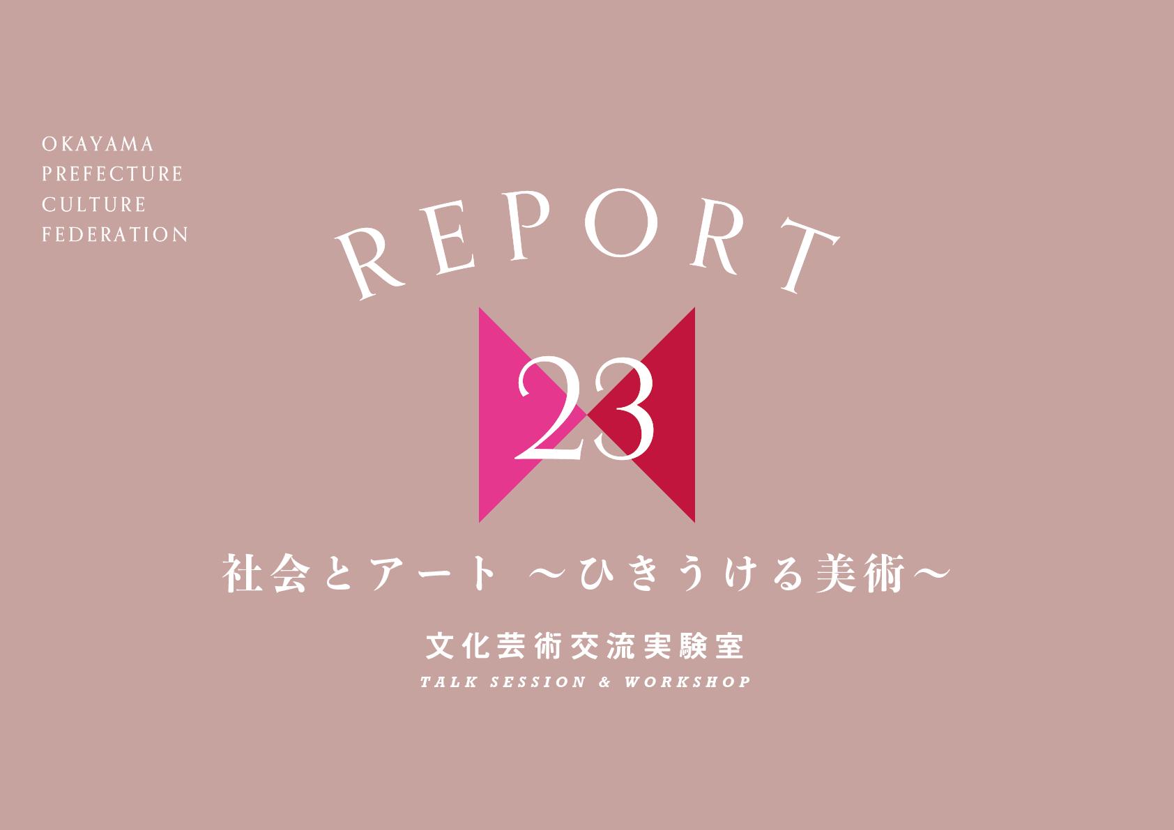 レポート「社会とアート ~ひきうける美術〜」