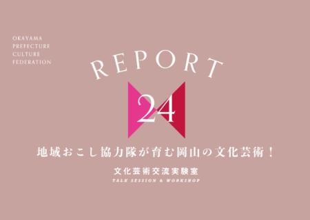 レポート「地域おこし協力隊が育む岡山の文化芸術!」