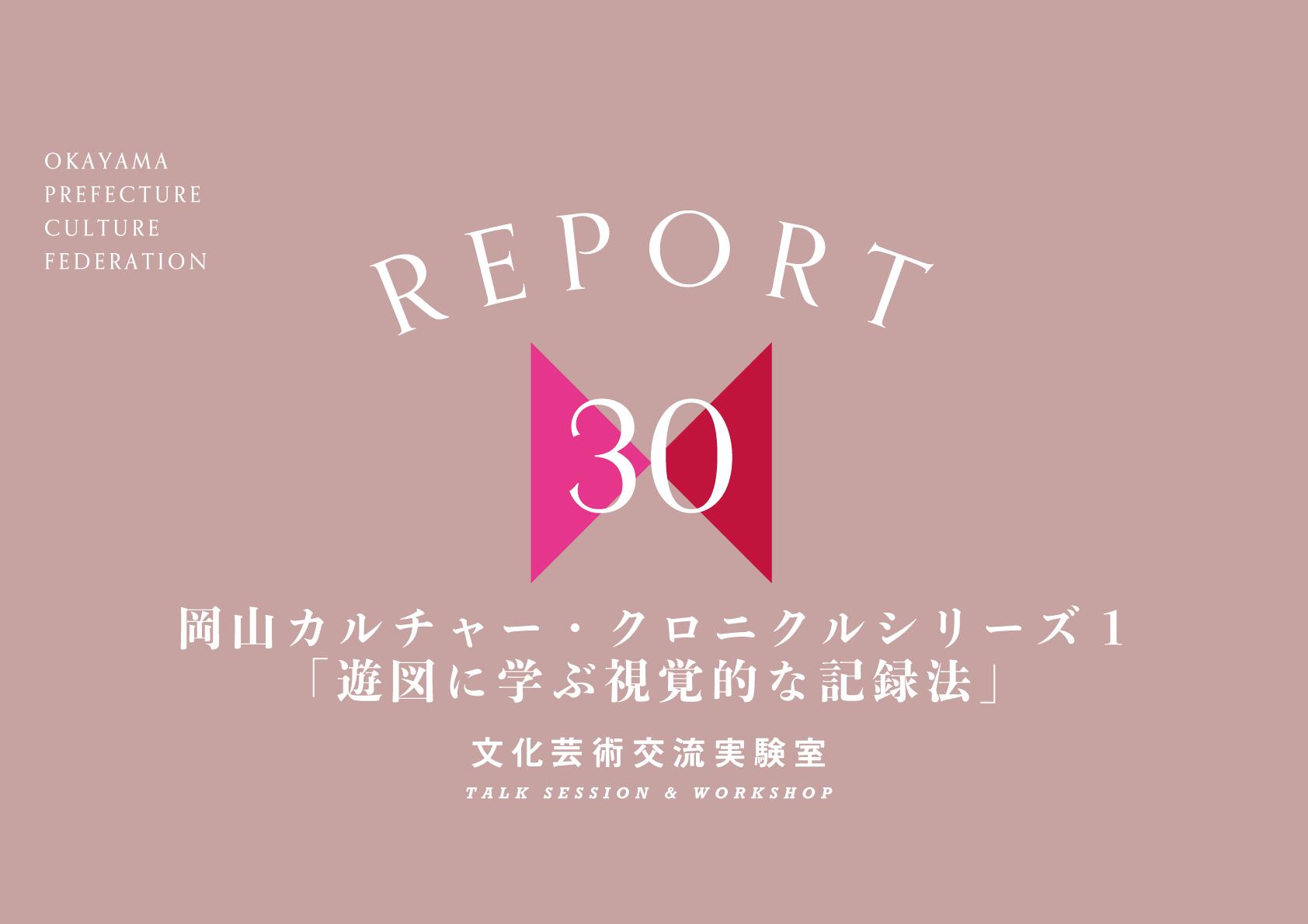 レポート「岡山カルチャー・クロニクルシリーズ1 『遊図に学ぶ視覚的な記録法』」