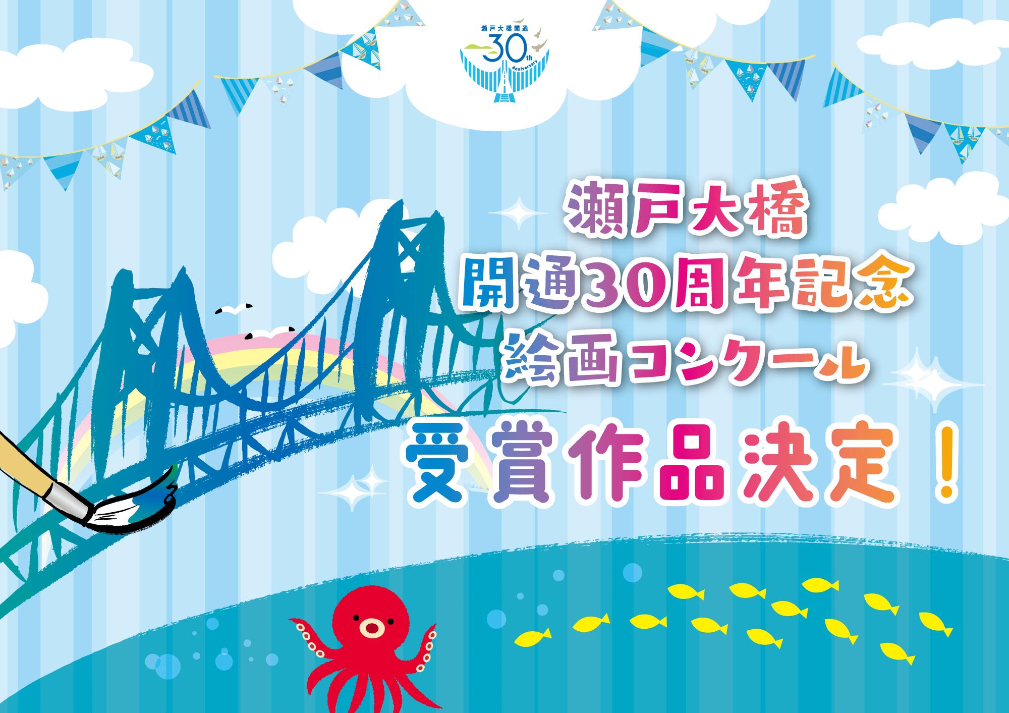 瀬戸大橋開通30周年記念絵画コンクール受賞作品決定!