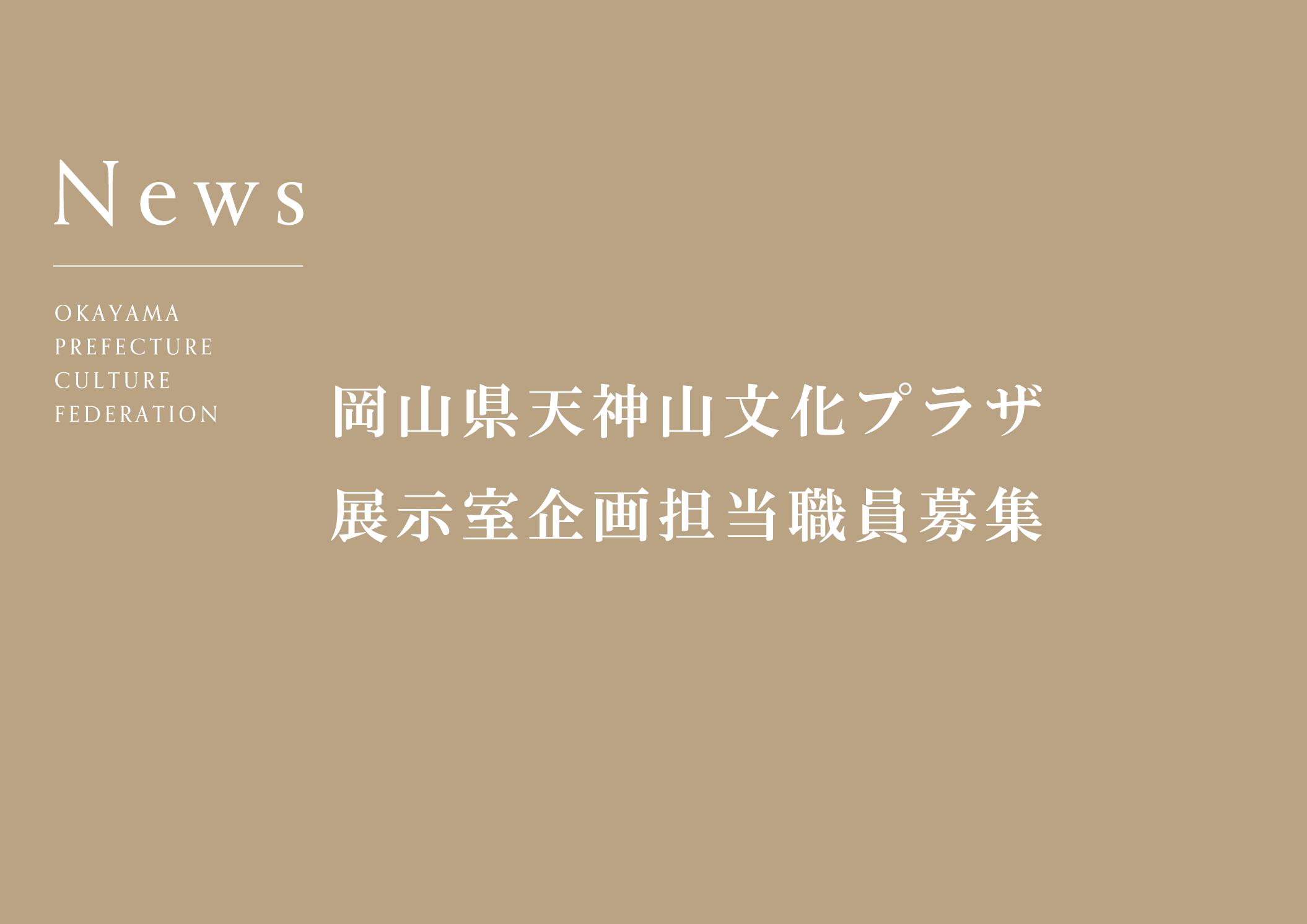 岡山県天神山文化プラザ 展示室企画担当職員募集