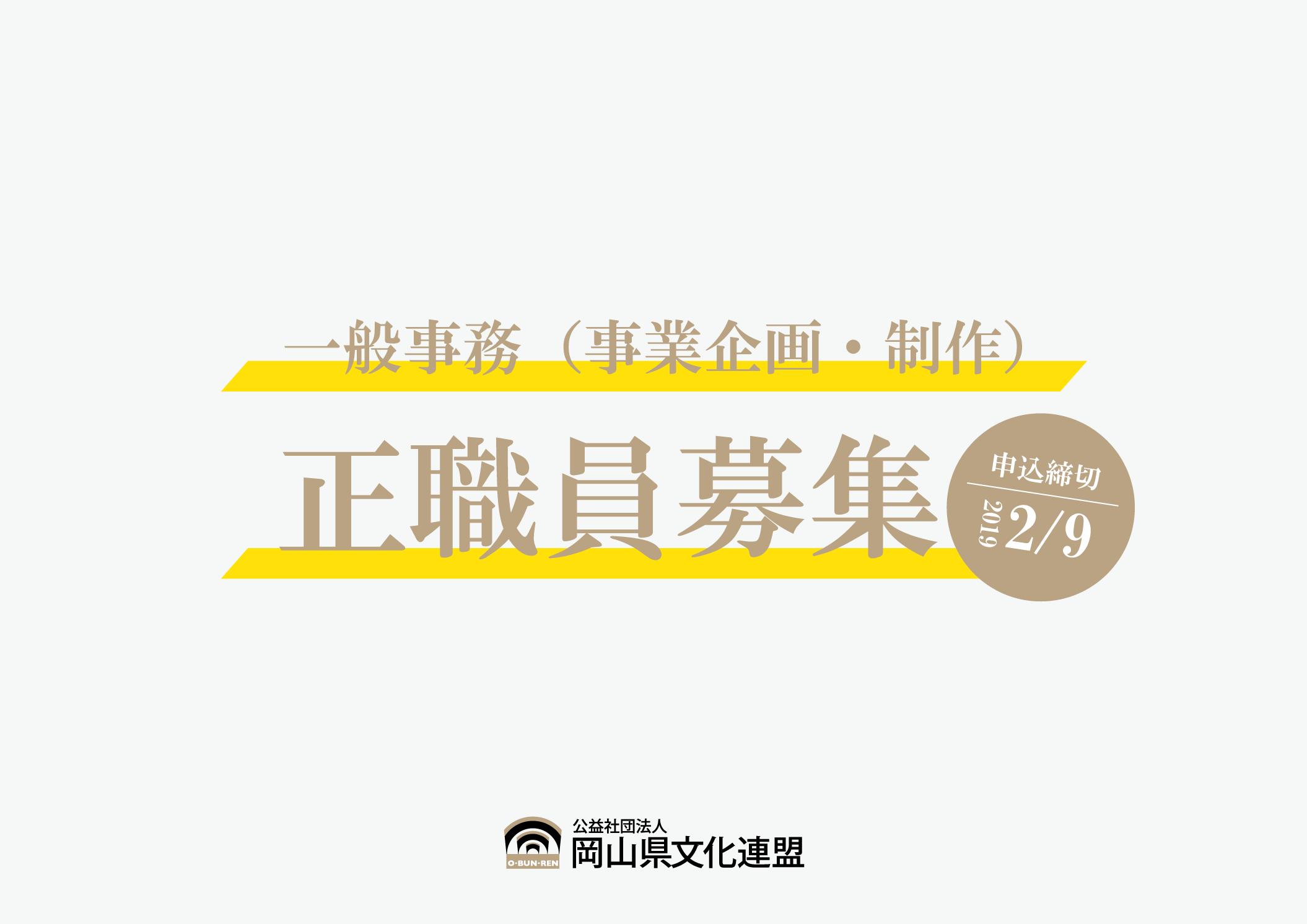 公益社団法人岡山県文化連盟 正職員募集