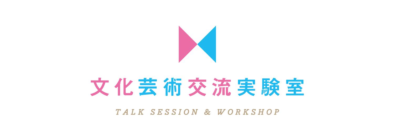 文化芸術交流実験室専用 お申込みフォーム