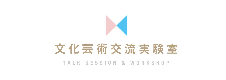 文化芸術交流実験室 専用お申込みフォーム